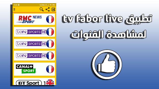 تحميل تطبيق tv fabor live apk لمشاهدة القنوات على جهازك الأندرويد مجانا