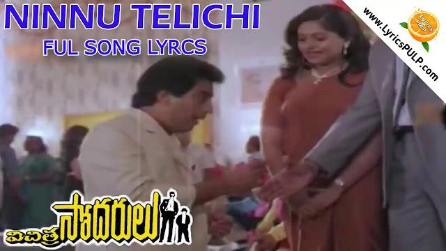 NINNU THALACHI MAIMARACHA LYRICS In Telugu & English - VICHITRA SODARULU Telugu Movie Song Lyrics