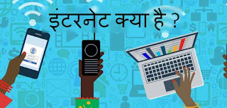 Internet in Hindi, Internet Defination
