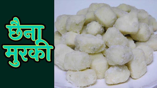 How to make Chenna Murki Sweet | Chena Murki Recipe | छैना मुरकी
