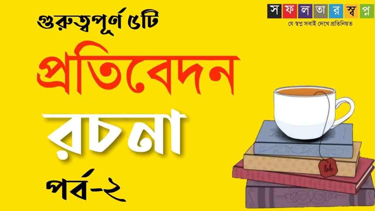 বাংলা প্রতিবেদন রচনা পর্ব-২ | Bengali Report Writing PDF Download