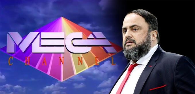 Άτυπος διευθυντής προγράμματος του MEGA