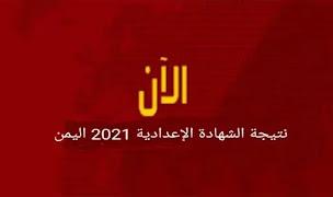 نتائج الصف التاسع اليمن 2021 بالاسم ورقم الجلوس, رابط نتائج التاسع في اليمن, نتائج المرحلة الاعدادية في اليمن