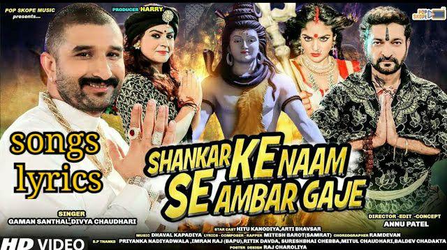 Gujarati song lyrics, new gujarati song lyrics, gujarati garba lyrics pdf, gujarati songs lyrics in gujarati language, gman santhal mahadev song lyrics,