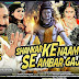 Shankar Ke Naam Se Ambar Gaje song lyrics  Gaman Santhal songs lyrics
