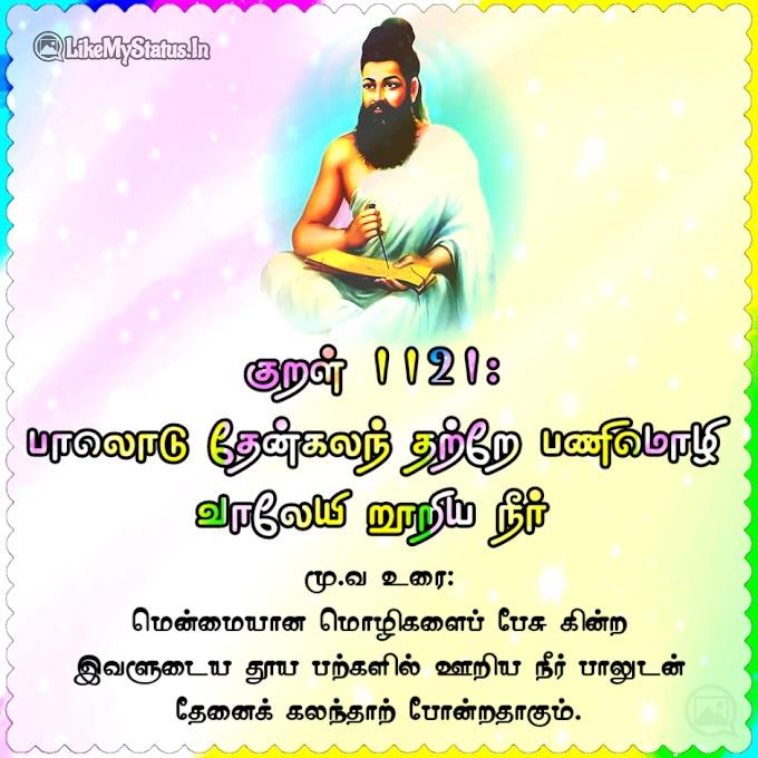 திருக்குறள் அதிகாரம் 113 - காதற் சிறப்புரைத்தல் - ஸ்டேட்டஸ்
