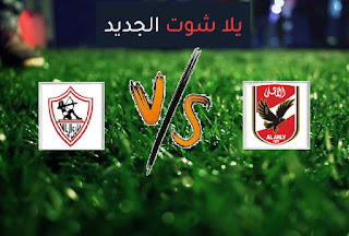 نتيجة مباراة الأهلي والزمالك اليوم الجمعة بتاريخ 27-11-2020 دوري أبطال أفريقيا