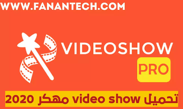 تحميل برنامج فيديو شو مهكر video show pro 2020 برابط مباشر من ميديا فاير