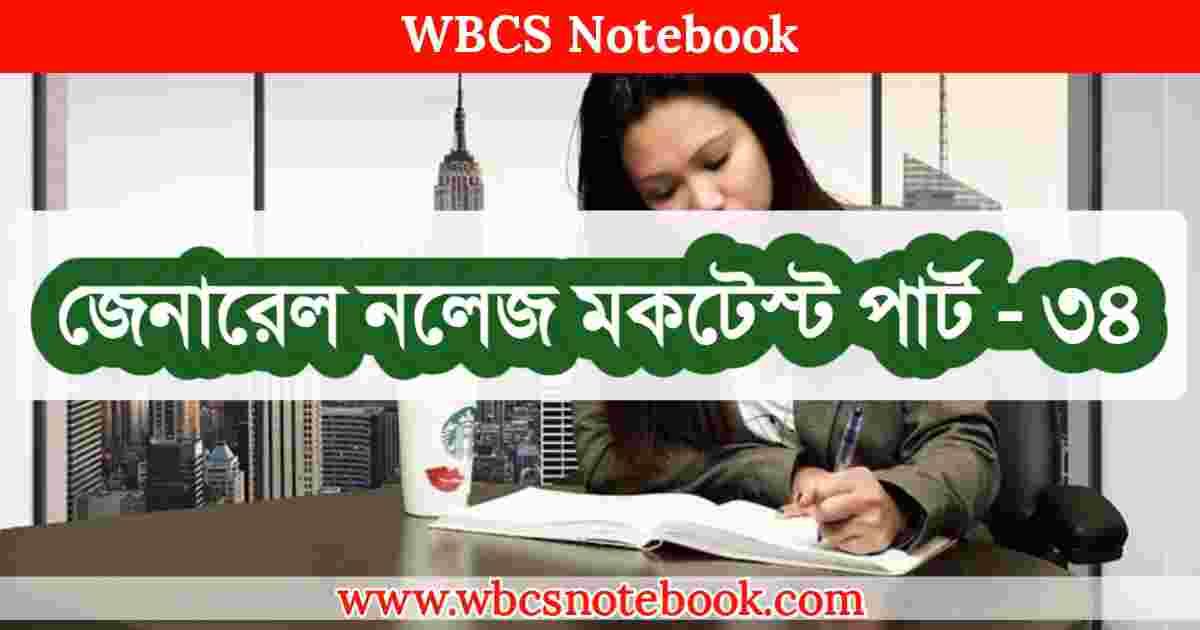 General Knowledge Mock Test Part - 34 in Bengali     জেনারেল নলেজ মকটেস্ট পার্ট -৩৪