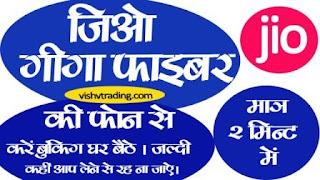 जियो गीगाफाइबर  लिए फोन से पंजीकरण कैसे करें | gigafiber online panjikaran