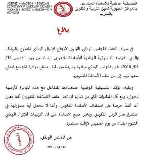 الرد الرسمي من  التنسيقية الوطنية للأساتذة المتدربين على مبادرة المجتمع المدني