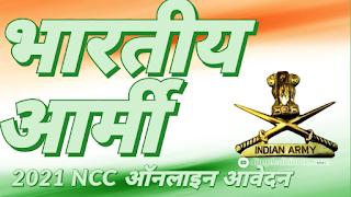 Ncc पुरुष और महिलाओं के लिए भारतीय सेना 2021 के लिए ऑनलाइन आवेदन