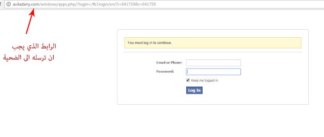 صفحة فيسبوك مزورة