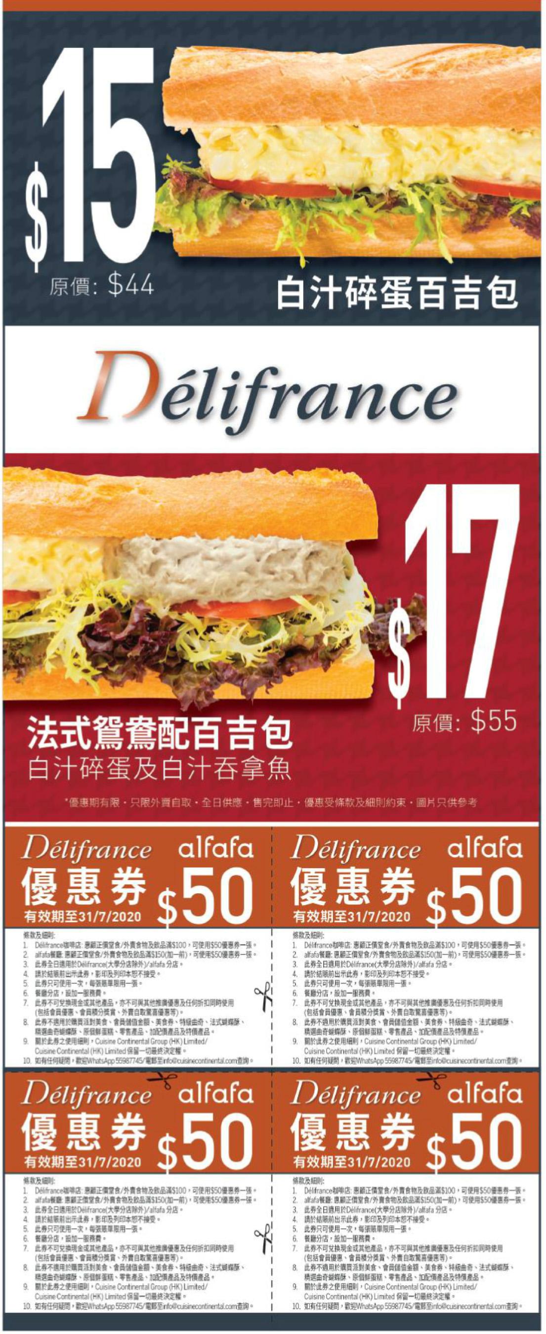 Delifrance: $50優惠券 至7月31日