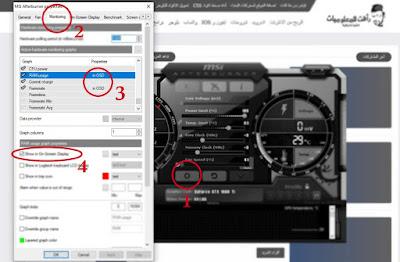 طريقة فحص fps وفريمات الالعاب وكرت الشاشة والحرارة ومواصفات الجهاز بالكامل اثناء اللعبة تظهر على الشاشة . برنامج ة عرض الفريمات داخل الالعاب اليك برامج لعرض FPS في الألعاب وشرح برنامج قياس fps.