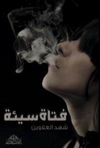 تحميل كتاب فتاة سيئة للكاتب شهد الغلاوين المنشور من طرف دار الفكر العربي سنة 2012 تحت تصنيف روايات نسخة بدف pdf.