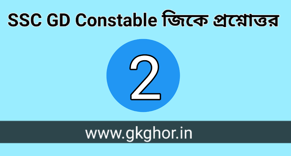 SSC GD Constable GK Mock Test In Bengali   Part - 2