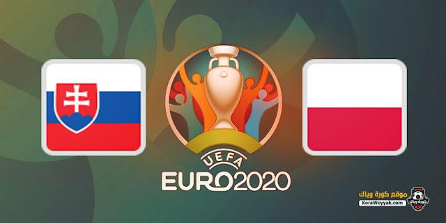 نتيجة مباراة بولندا وسلوفاكيا اليوم 13 يونيو 2021 في يورو 2020