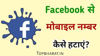 Fb se pana mobile no. Kaise hataye