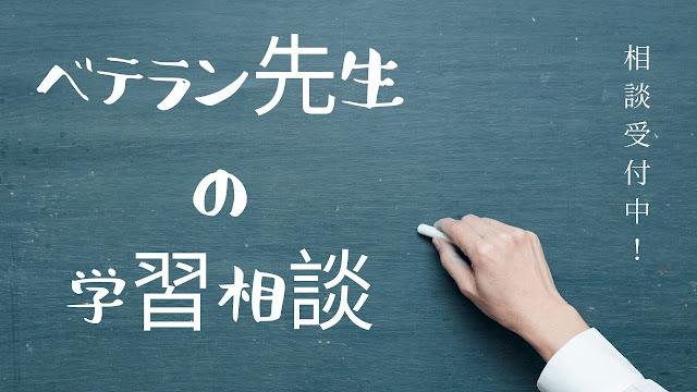 大学入試に関する相談に、18年の指導経験を持つ先生が個別学習相談。