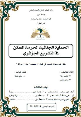 مذكرة ماستر: الحماية الجنائية لحرمة المسكن في التشريع الجزائري PDF
