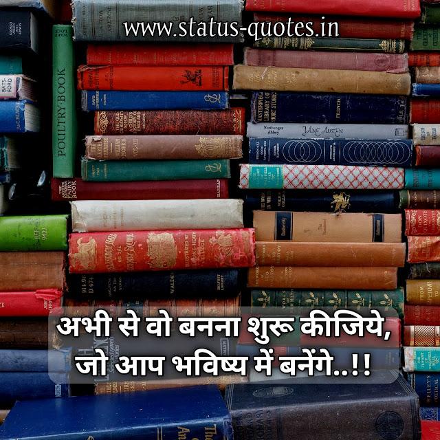 Motivational Status In Hindi For Whatsapp 2021  अभी से वो बनना शुरू कीजिये,  जो आप भविष्य में बनेंगे..!!