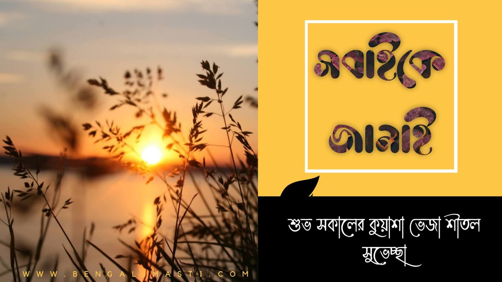 Bangla good morning status