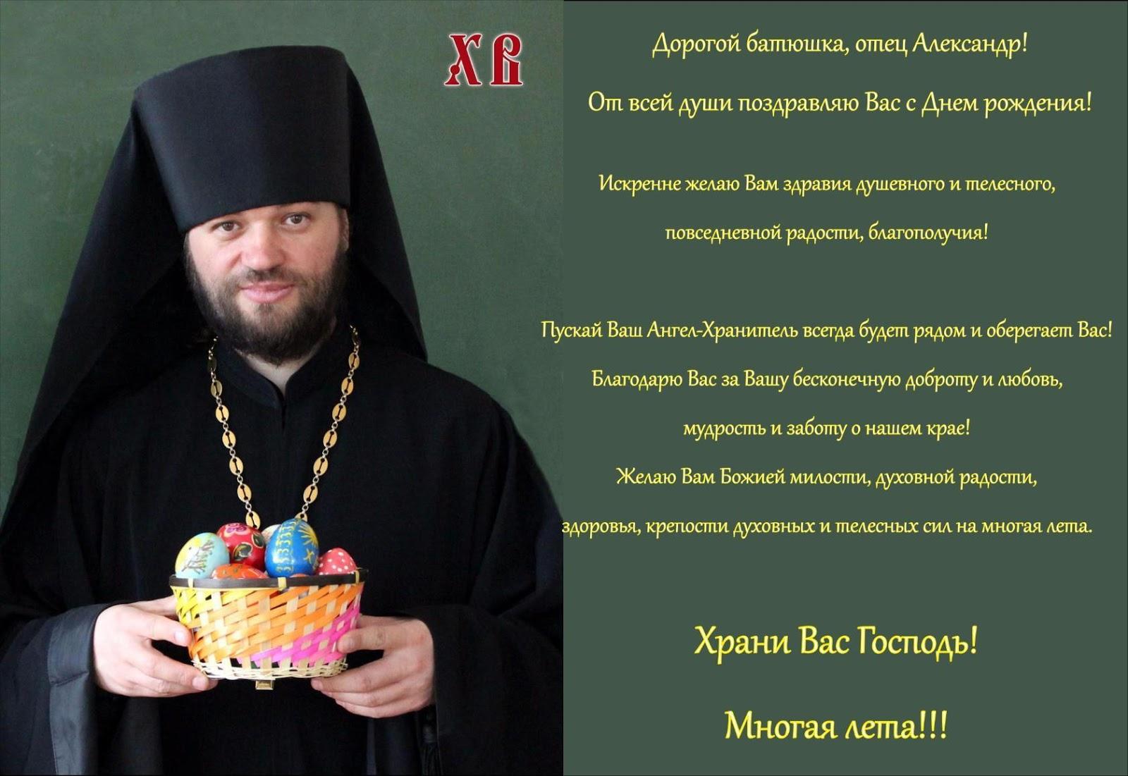 Многое лета текст поздравления священнику
