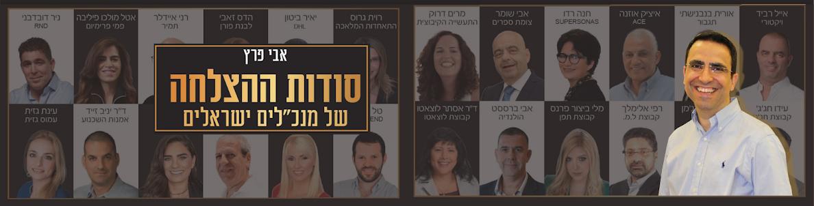 """ceopro - הספר סודות ההצלחה של מנכ""""לים ישראלים"""