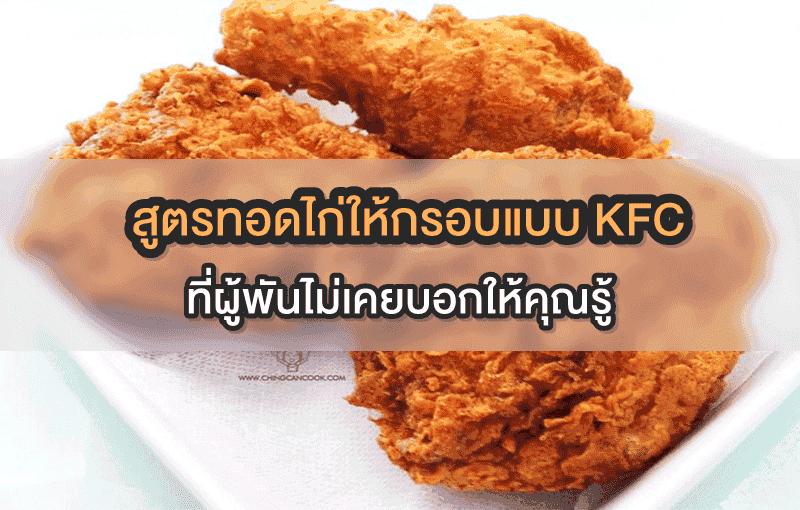 สูตรทอดไก่แบบ KFC
