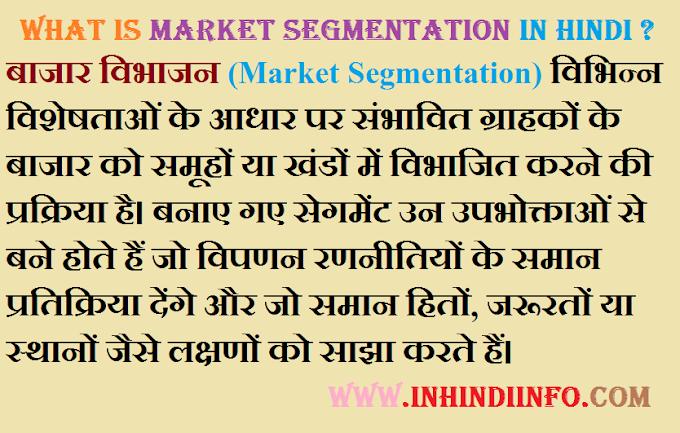 Market Segmentation Kya Hai? In Hindi