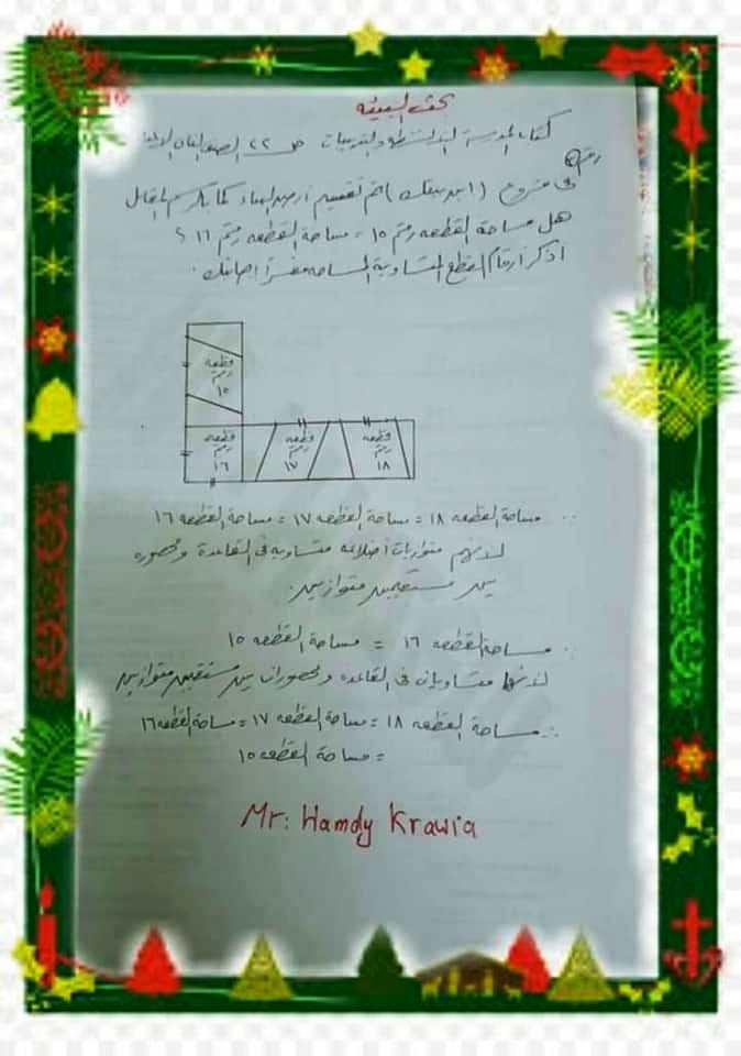 جزء الرياضيات الخاص بأبحاث الصف الثاني الإعدادي من كتاب المدرسة 13