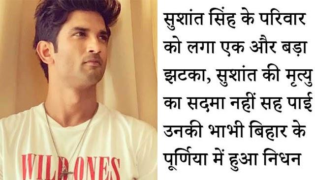 Sushant Singh Rajput के परिवार को लगा एक और गहरा सदमा, सुशांत की मृत्यु के सदमे से उनकी भाभी ने भी तोडा दम