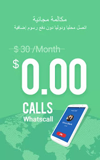 WhatsCall