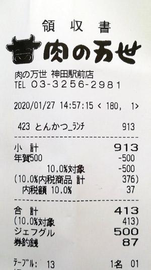 肉の万世 神田駅前店 2020/1/27 飲食のレシート