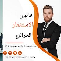 قانون الإستثمار الجزائري