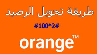 طريقة تحويل الرصيد اورانج موبينيل مصر 2021 احدث اكواد Orange