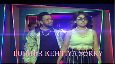 LOBHER KEHTIYA SORRY LYRICS