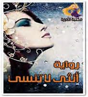 رواية أنثى لا تنسى كامله بصيغة pdf قرأة وتحميل - روايات حب - مكتبة الأميرة