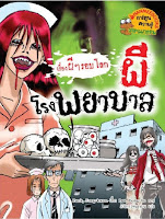 ขายหนังสือ ผีโรงพยาบาล