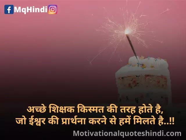 Birthday Shayari For Teacher In Hindi