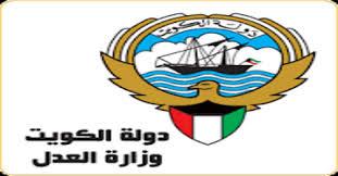 وظائف خالية فى وزاره العدل الكويتية فى الكويت 2020
