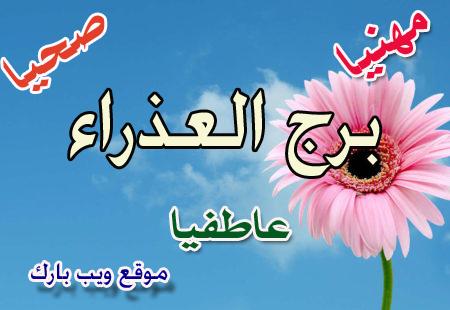 برج العذراء اليوم السبت 21/11/2020   ماغى فرح