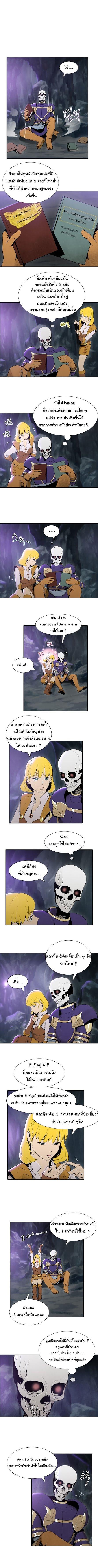 Skeleton Soldier - หน้า 5