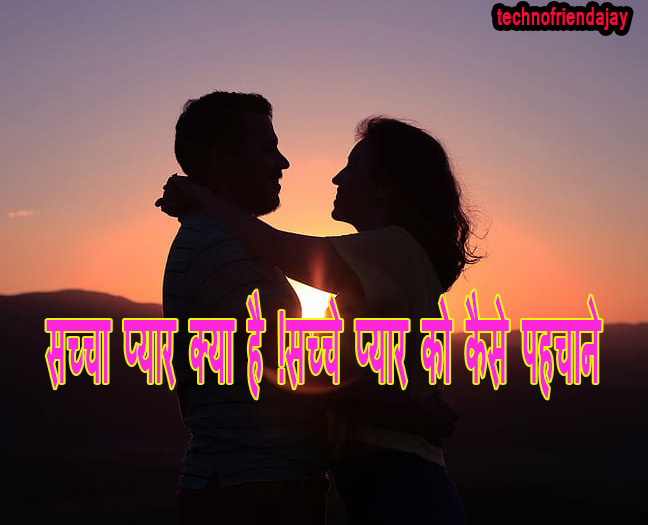 what is real love in hindi, what is love in hindi, sache pyar ko kaise pehchane,