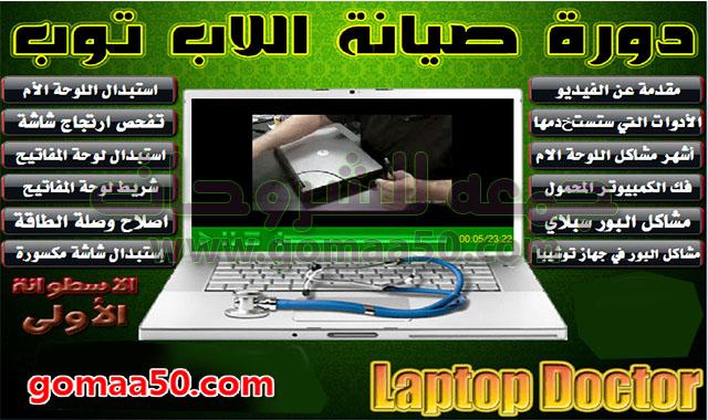 كورس صيانة اللاب توب | Laptop Maintenance