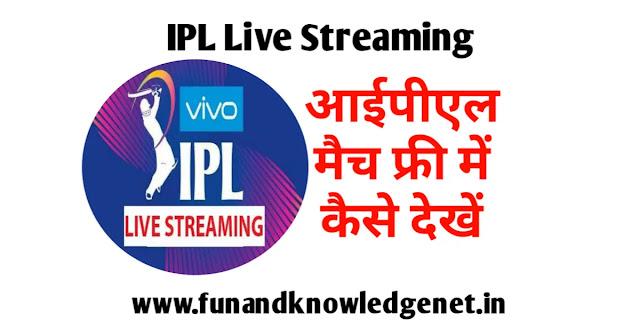 आईपीएल को फ्री में कैसे देखे- IPL Free me Kaise Dekhe