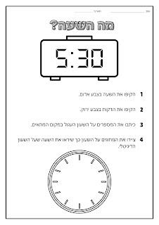 דף תרגול קריאת שעון מחוגים