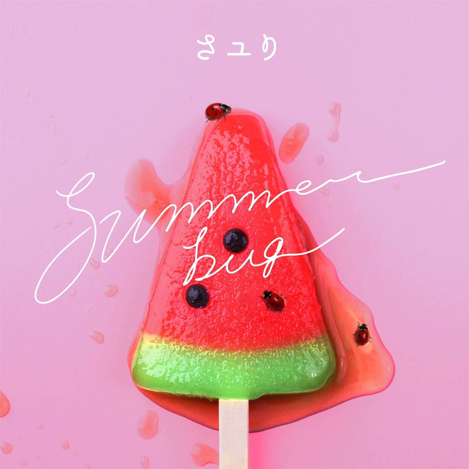 さユり - summer bug [2020.08.01+MP3+RAR]