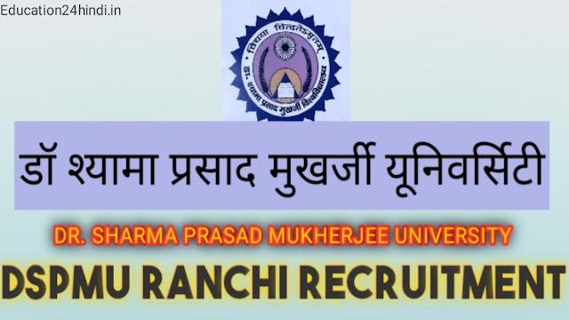 DSPMU Ranchi Recruitment 2020